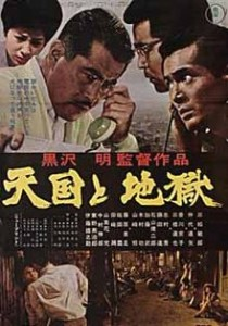 poster Tengoku to jigoku (High and Low) (1963)
