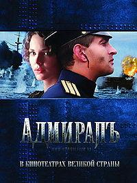 poster Адмиралъ - Admiral (2008)