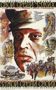 poster Svoy sredi chuzhikh, chuzhoy sredi svoikh (1974)