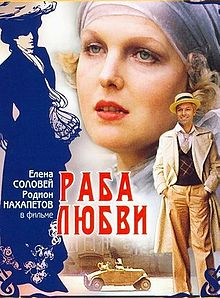 poster Raba Lyubvi - A Slave Of Love (1976)