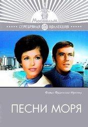 poster Cântecele Mării (1970)
