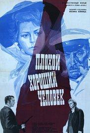 poster Plokhoy Khoroshiy Chelovek - The Duel (1973)