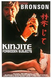 poster Kinjite Forbidden Subjects (1989)