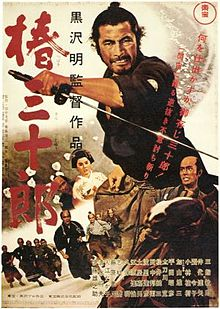 poster Tsubaki Sanjuro (1962)