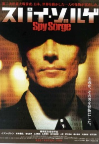 poster Spy Sorge (2003)