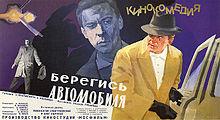poster Beregis avtomobilya - Beware of the Car (1966)