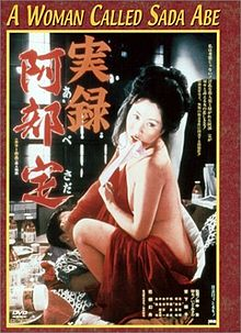 poster A Woman Called Abe Sada (1975)