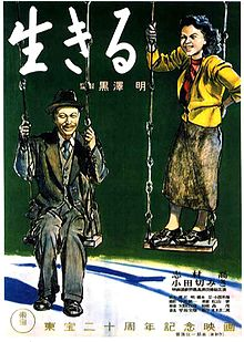 poster Ikiru (1952)