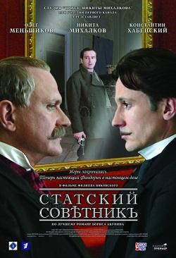 poster Statskiy Sovetnik (2005)