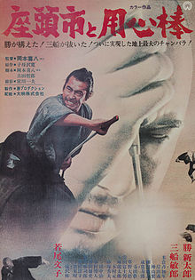 poster-zatoichi-meets-yojimbo-1970