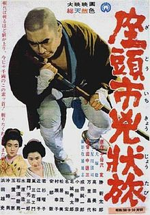 poster Zatoichi The Fugitive (1963)