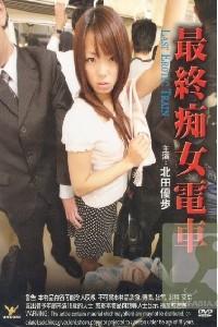 poster Film - Last Erotic Train (2008)