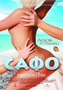 poster Film - Sappho - Sappho (2008)