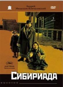 poster Film - Sibiriada - Siberiade (1979)
