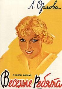 poster Film - Toata lumea rade, canta si danseaza - Vesyolye rebyata (1934)