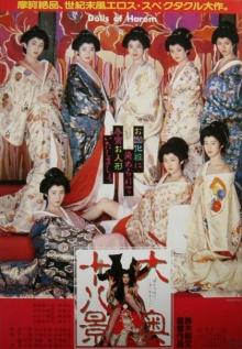 poster Ôoku jûhakkei - The Shogunate's Harem (1986)