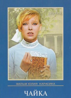poster Chayka (1972)