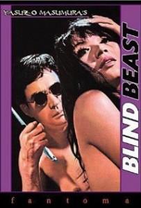 poster Blind Beast aka Moju - Môjû (1969)