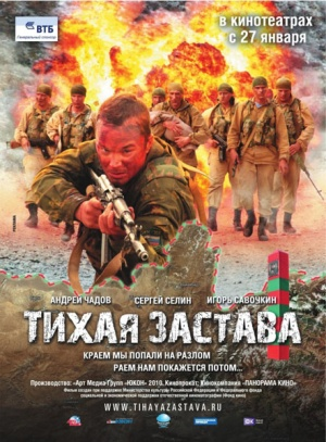 poster-Tikhaya-Zastava-A-Quiet-Outpost-2011