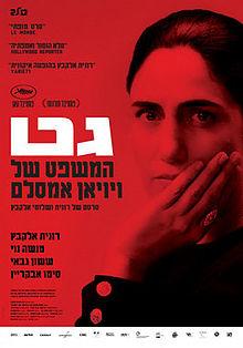 poster Gett (2014)