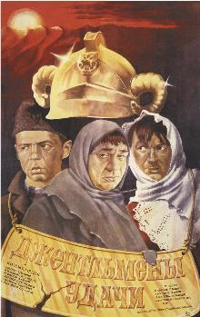 poster Dzhentlmeny udachi (1971)