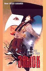 poster Zamok (1994)