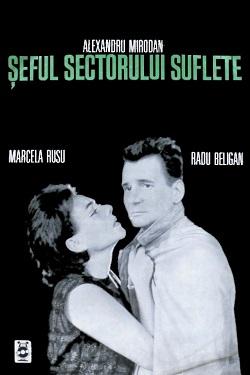 poster-seful-sectorului-suflete-1967