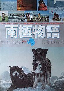 poster-antarctica-1983