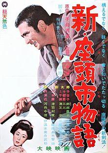 poster New Tale Of Zatoichi (1963)