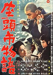 poster The Tale Of Zatoichi (1962)