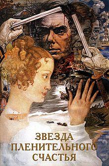 poster Zvezda plenitelnogo schastya (1975)