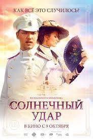poster Solnechnyy udar (2014)
