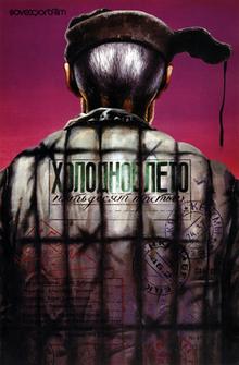 poster Kholodnoe leto pyatdesyat tretego (1987)