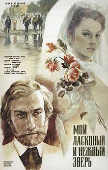 poster Moy laskovyy i nezhnyy zver (1978)