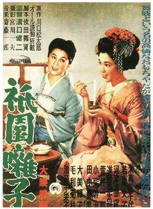 poster Gion bayashi (1953)