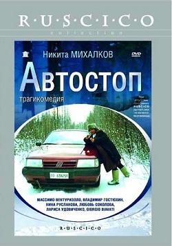 poster L'autostop (1991) 222