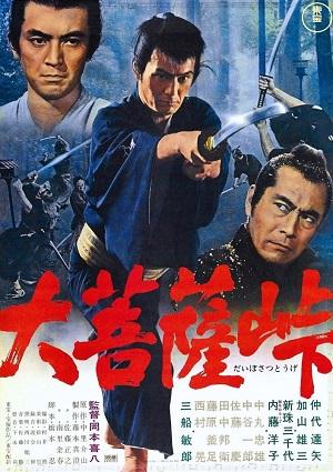 poster The Sword of Doom (1966)