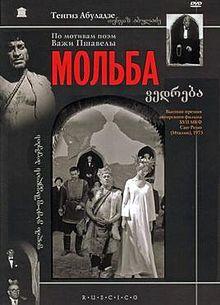 poster Vedreba - The Plea (1967)