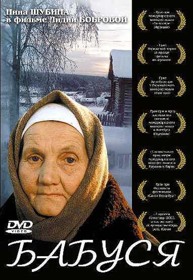 poster Babusya (2003)