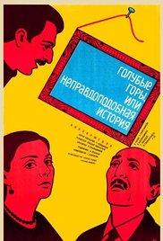 poster Golubie gori ili nepravdopodobnaja istoria (1983)