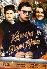 poster Karyera Dimy Gorina (1961)