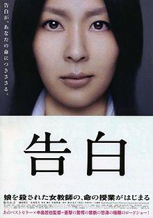 poster Kokuhaku - Confessions (2010)