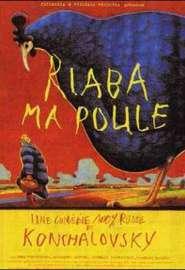 poster Kurochka Ryaba (1994)