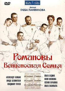 poster Romanovy - Ventsenosnaya Semya (2000