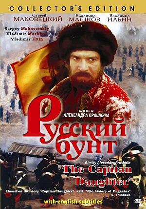 poster Russkiy bunt (2000)
