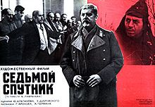 poster Sedmoy sputnik (1968)
