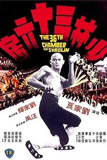 poster The 36th Chamber of Shaolin (1978)