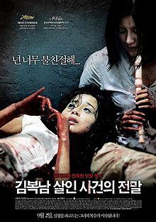 poster Bedevilled (2010)