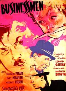 poster Delovye lyudi (1962)