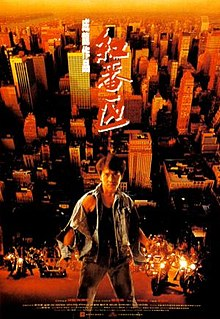 poster Hung fan kui - Rumble in the Bronx (1995)